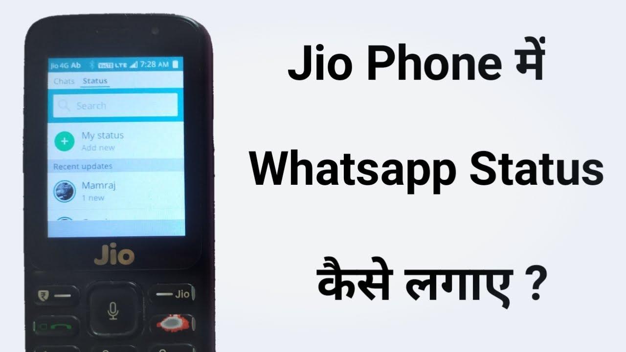Lagaye status par mein kaise whatsapp jio phone JioTunes कैसे