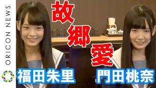 チャンネル登録:https://goo.gl/U4Waal AKB48の姉妹グループで瀬戸内7...