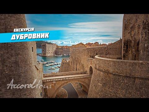 ХОРВАТИЯ (Дубровник) Путешествия по миру 2020   Игра престолов Аккорд-тур