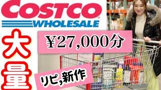 【コストコ購入品#4】 絶対買いなオススメ&リピ商品や家電を紹介!