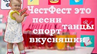 ЧестФест от компании Теле2 Омск 27.08.2016(Миланка зажигает на ЧестФесте - фестивале для тех, кому не все равно. Для тех, кто переходит от слов к делу...., 2016-08-29T16:15:01.000Z)