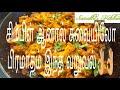 Simple cauliflower fry recipe   காலிபிளவர் வறுவல்   cauliflower varuval recipe in Tamil (Eng sub)