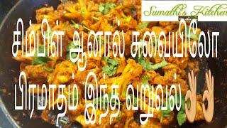 Simple cauliflower fry recipe | காலிபிளவர் வறுவல் | cauliflower varuval recipe in Tamil (Eng sub)