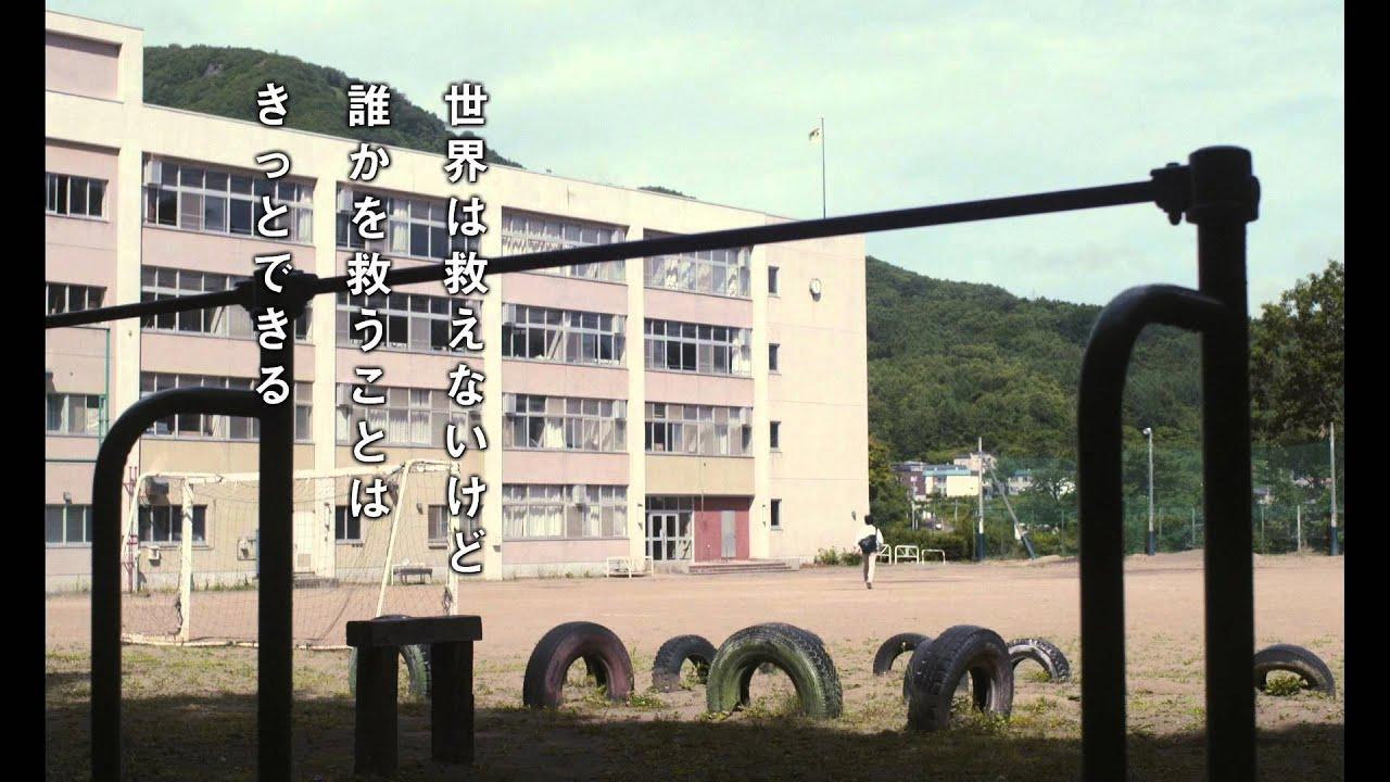 画像: 映画『きみはいい子』予告編 wrs.search.yahoo.co.jp