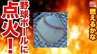 【実験】硬球ボール燃えるかな?