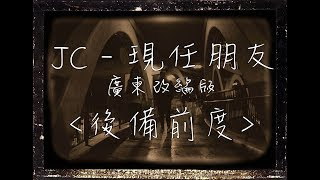 JC - 現任朋友 廣東版《後備前度》- Cover by 貝詩畢頓