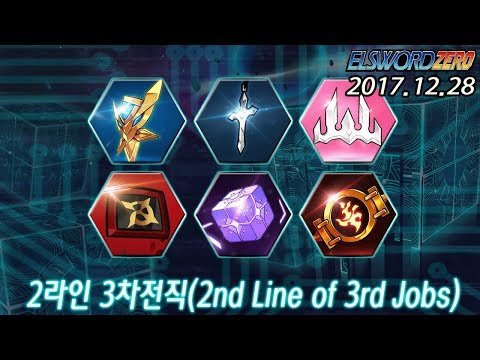 [Elsword] 2라인 3차전직 플레이(2nd line of 3rd Jobs Gameplay)