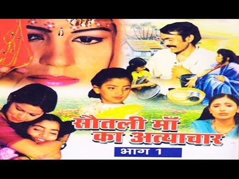 Dehati Kissa - Sauteli Ma Ka Atyachar||सौतेली माँ का अत्याचार||Singer Sadhana Trimurti Cassette