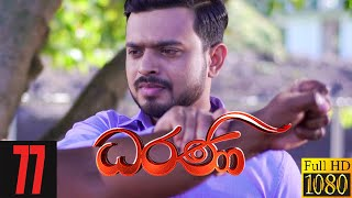 Dharani | Episode 77 29th December 2020 Thumbnail