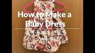 아기 원피스 만들기/How to Sew a Baby D…