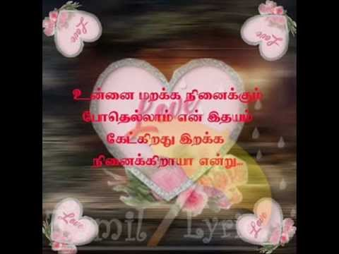 unnai ninaithu.wmv