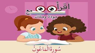 سُورَةَ الْمَاعُونْ للاطفال - قرأن كريم التجويد