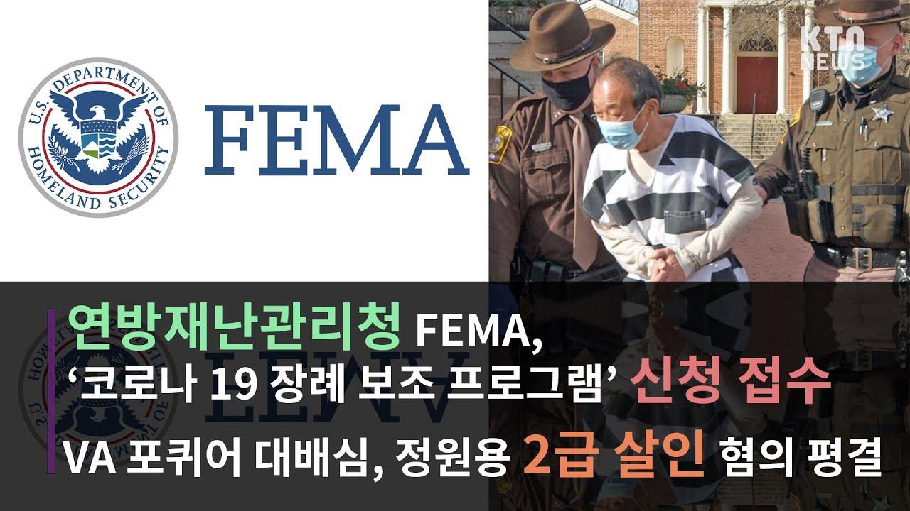 KTN News   FEMA, '코로나 19 장례 보조 프로그램' 신청 접수