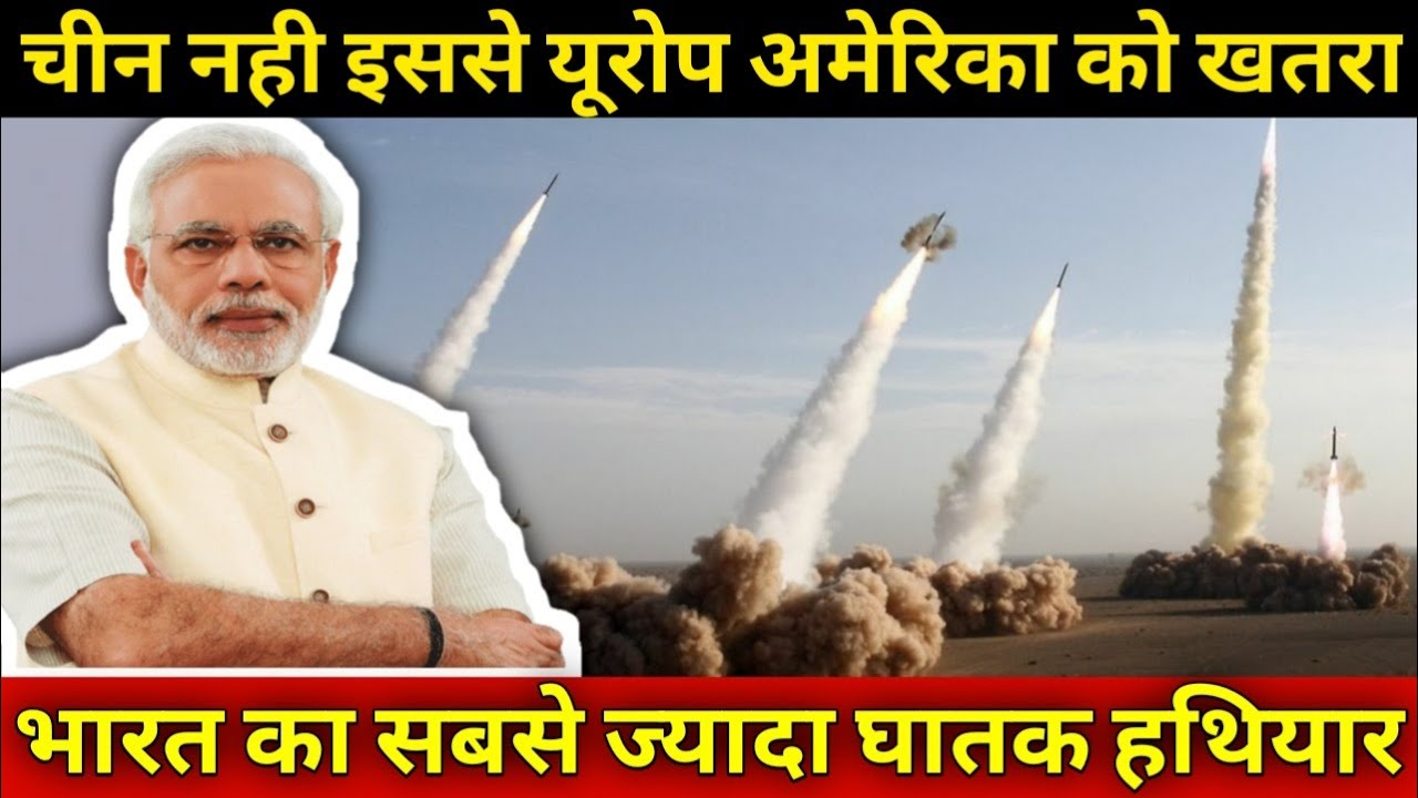 भारत का सबसे ज्यादा घातक हथियार, India Moat Advance Weap○n