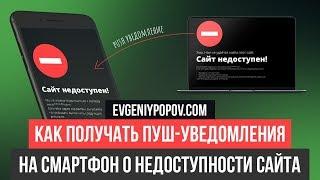 Как получать пуш-уведомления на смартфон о недоступности сайта