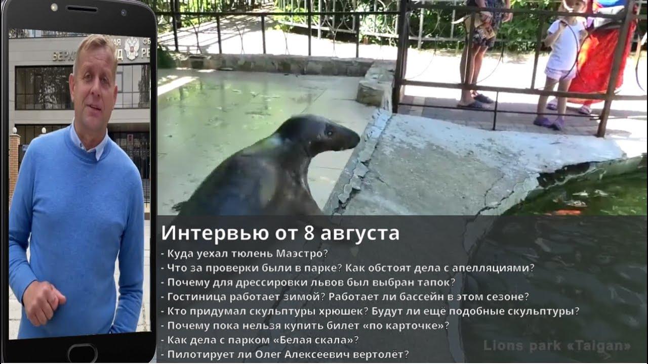 Интервью с Олегом Зубковым (8 августа 2020)