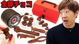 【限定品】最高峰の工具チョコプレミアムセットがもはや本物www thumbnail