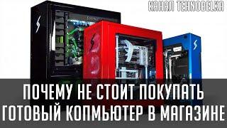 Почему не стоит покупать готовый компьютер в магазине?(Многие из вас задаются вопросом а стоит ли покупать готовый компьютер? Сегодня я объясню, почему не стоит..., 2016-09-12T14:46:11.000Z)