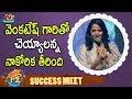 Anasuya Bharadwaj Speech @ F2 Success Meet | Venkatesh | Varun Tej | Tamannah | Mehreen | NTV Ent