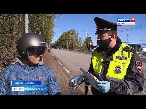 В Кирово-Чепецке сотрудники ГИБДД проверяли мотоциклистов(ГТРК Вятка)