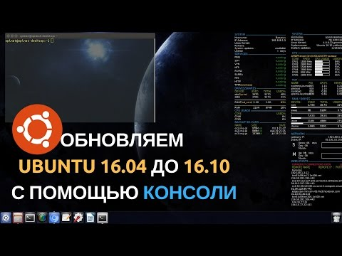 Как узнать версию ubuntu через консоль