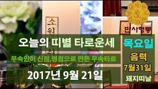 오늘의 운세)2017년 9월 21일 타로운세