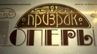 Промо-ролик шоу Первого канала Призрак оперы