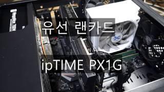 기가비트 랜카드 ipTIME PX1G