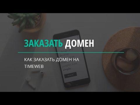 Как зарегистрировать домен на timeweb