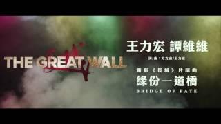 王力宏 Wang Leehom x 譚維維 Tan Weiwei - 緣分一道橋 (電影《長城》片尾曲)