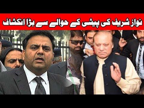 PTI Fawad Chaudhry Big Revelation Against Nawaz Sharif Appearance | 7th November 2017
