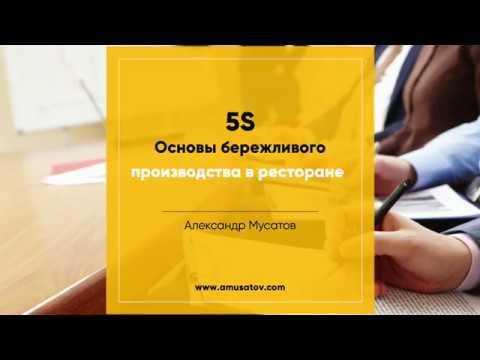 Основы бережливого производства в ресторане. 5S
