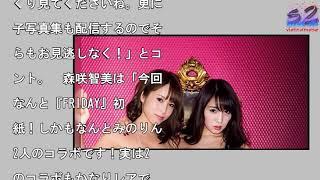 同じ愛知県出身、同じ事務所の2人、犬童美乃梨、森咲智美がダブルで初表...