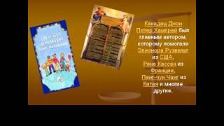 Презентация на тему Права человека и основные понятия