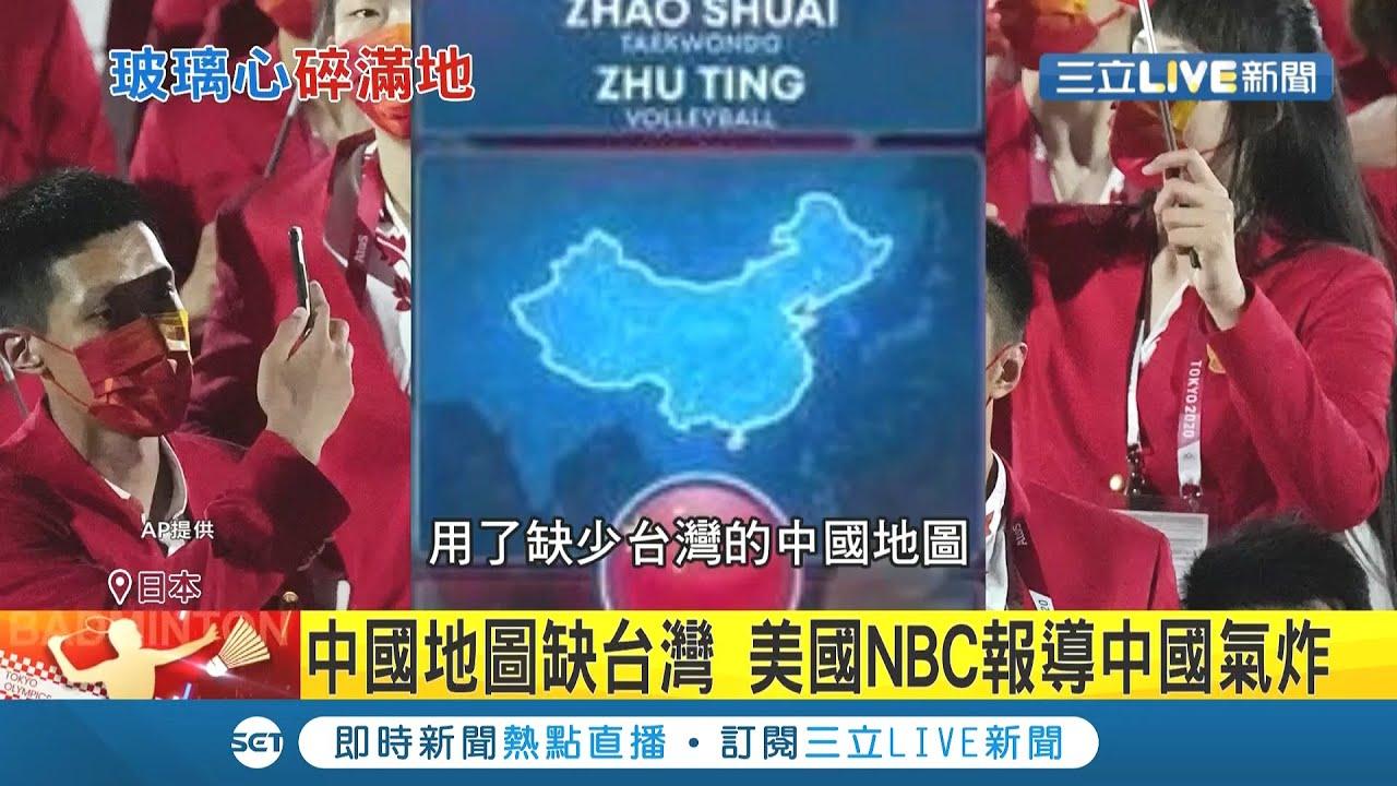 "Download 不只NHK轉播直呼台灣!美國NBC在中國隊東奧開幕式進場時竟放""沒有台灣""的中國地圖 讓中國官媒怒轟""不要玩弄政治小把戲""│記者 鍾宇皓│【國際大現場】20210725│三立新聞台"