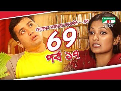 Bangla Drama 69   Episode 17   Tisha   Hasan Masud   Joya Ahsan   Tinni   Channel i TV