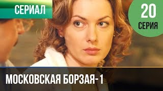 Московская борзая 1 сезон 20 серия - Мелодрама | Фильмы и сериалы - Русские мелодрамы