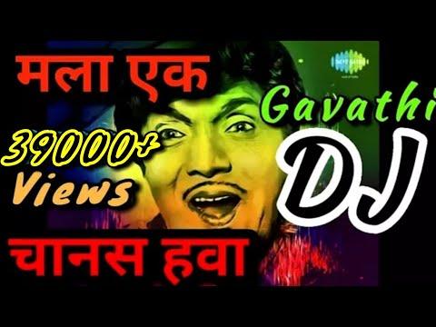 मला एक चानस हवा DJ song | दादा कोंडके Marathi DJ songs | Marathi Remix