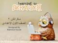 شرح برنامج سكراتش  الصف الاول الاعدادي الترم الثاني ( الجزء الاول)