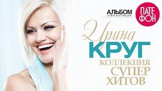 Ирина КРУГ - Лучшие песни (Full album) / КОЛЛЕКЦИЯ СУПЕРХИТОВ /(Музыкальный Канал