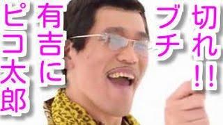PPAPで大ブレイクしたピコ太郎こと古坂大魔王。有吉や一般人にもブチ切...