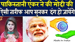 Pakistani Lady anchor tremendously Praising PM Modi, Must watch for every Indian
