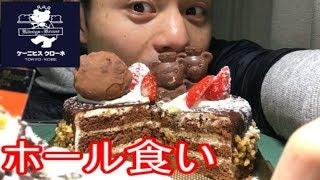 ASMR  大食い モッパン No talking Strawberry Chocolate Cake 【咀嚼音】【食事動画】【飯テロ】