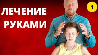Лечение руками за 10 минут - причина болезней (Урок 1)