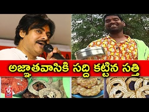 Bithiri Sathi To Gift Telangana Recipes To Pawan Kalyan | Teenmaar News | V6 News