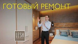 Реализованный дизайн-проект. Идеи для интерьера квартиры | студия LESH(, 2016-09-17T09:49:56.000Z)