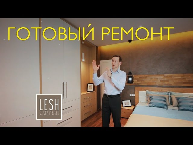 Реализованный дизайн-проект. Идеи для интерьера квартиры | студия LESH