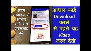 आधार कार्ड डाउनलोड करने से पहले इस  वीडियो को जरूर देखे |अपने मोबाइल से आधार कार्ड कैसे निकाले ?