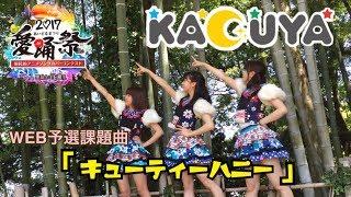 【愛踊祭】 国民的アイドルソングカバーコンテスト 《公式サイト》https...