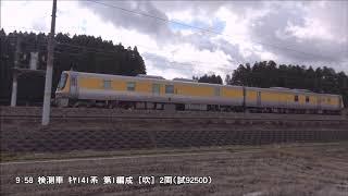 【臨時列車】検測車 キヤ141系 第1編成(ドクターWEST)2両 北陸本線 大聖寺~牛ノ谷 2020年3月11日